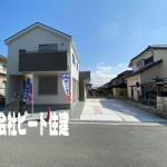 ☆オープンハウス開催中! 河合町久美ケ丘1丁目 (新築一戸建て)
