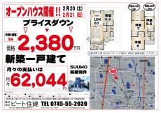 田原本町八尾新築一戸建てオープンハウス開催